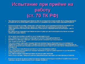 Испытательный срок при приеме на работу по ТКРФ