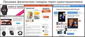Одностраничный сайт для продажи товары для одностраничников
