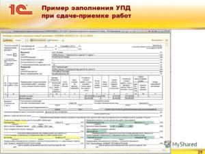 Универсальный передаточный документ (УПД): образец заполнения