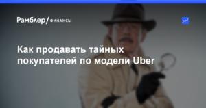 Как продавать тайных покупателей по модели Uber