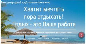 Зарабатываем на отдыхе: франшиза туристического агентства