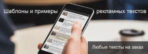 Шаблоны и примеры рекламных текстов. Любые тексты на заказ
