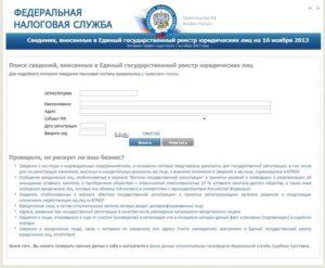 Как узнать ОКПО организации бесплатно: особенности проверки по ИНН и адресу