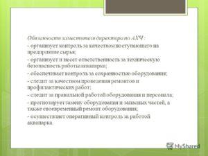 Должностная инструкция заместителя директора: обязанности