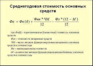 Среднегодовая стоимость основных средств: формула расчета