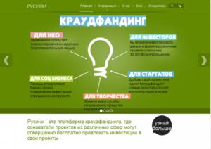 Краудфандинг - это... Примеры краудфандинга в России