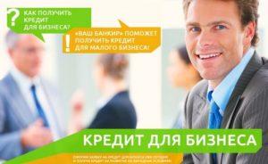 Кредит на развитие малого бизнеса с нуля: как получить ссуду для ИП или ООО на развитие бизнеса