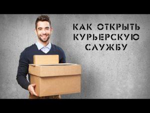 Как открыть курьерскую службу доставки с нуля