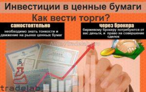 Инвестированиев ценные бумаги
