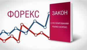 Лицензия форекс дилера и законность деятельности в России