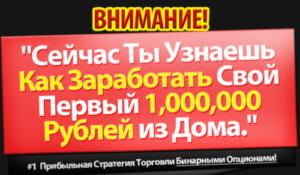 Бинарные опционы Форекс - как заработать со 100 руб прибыльные стратегии