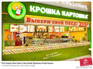 Крошка Картошка - франшиза ресторанов быстрого питания: