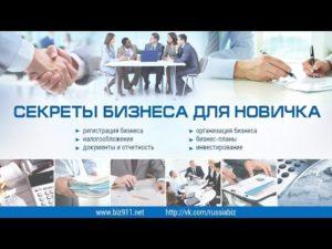 Нюансы написания бизнес-плана открытия рекламного агентства