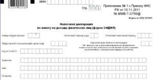 Налоговая декларация 3 НДФЛ: образец заполнения