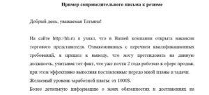Пример сопроводительного письма к резюме: что писатькак оформить