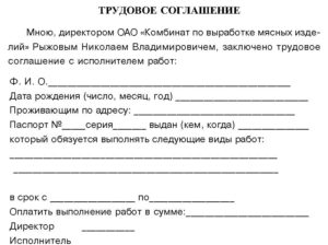 Трудовое соглашение: образец бланка пример оформления