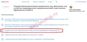 Регистрация ИП через Госуслуги: пошаговая инструкция процедуры