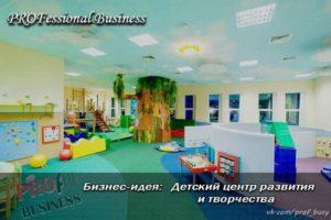 Как открыть детский развивающий центр с нуля: бизнес план