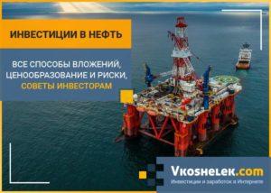 Инвестиции в нефть - все высокодоходные способы вложений