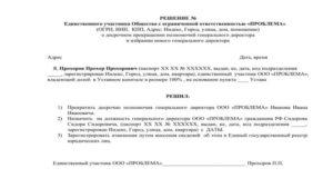 Пошаговая инструкция по выводу участника из состава учредителей ООО в 2018 году
