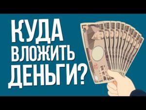 Куда лучше вложить деньги под проценты: как куда и во что выгодно инвестировать