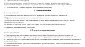 Должностная инструкция старшего кладовщика: функциональные обязанности и требования