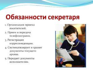 Обязанности секретаря: должностная инструкция функции