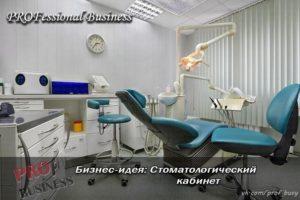 Бизнес план стоматологического кабинета с расчетами