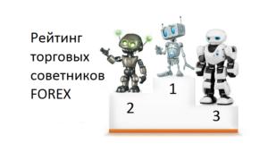 Советники Форекс 2015 – рейтинг самых стабильных торговых роботов