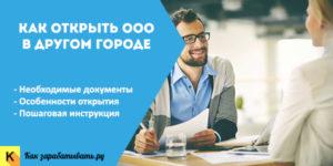 Регистрация филиала ооо пошаговая инструкция