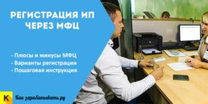 Процедура регистрации ИП через МФЦ