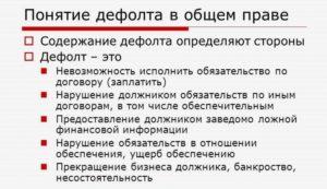 Дефолт — что это такое, виды. Дефолт в России и Украине