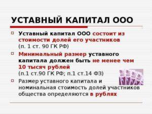 Уставной капитал ООО: порядок внесения при регистрации размер
