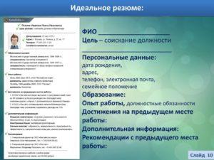 Должностные обязанности менеджера по продажам для резюме - описание и рекомендации :