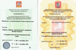 Как получить лицензию на такси в Москве самостоятельно