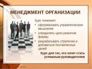 Менеджмент - что это такое и чем он занимается в организации функции основные виды что это за профессия