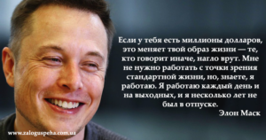 Кто такой Илон Маск (Elon Musk) - биография и цитаты