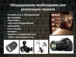 Фото на документы как бизнес. С чего начать открытие фотосалона: список оборудования и расчет затрат :