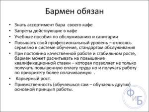Особенности профессии бармена и образец должностной инструкции