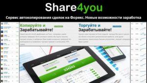 Сервис копирования сделок успешных трейдеров на Forex