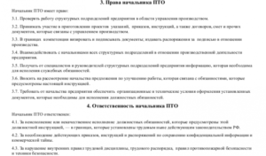 Должностная инструкция инженера ПТО по строительству