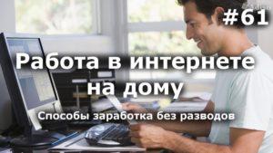 Реальная работа в интернете онлайн на дому: как найти реальный заработок в интернете