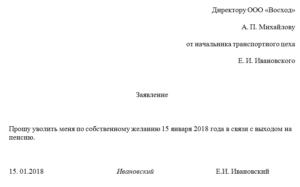 Образец заявления на увольнение по собственному желанию в 2018 году