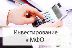 Вложить деньги в микрофинансовую организацию (МФО): отзывы