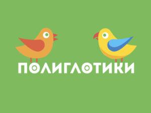 Полиглотики — досье франшизы