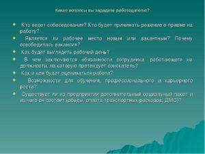 Какие вопросы задавать на собеседовании соискателю и работодателю