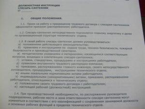 Пример типовой должностной инструкции слесаря-сантехника