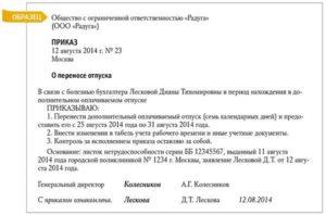 Заявление и приказ о продлении отпуска в связи с болезнью работника