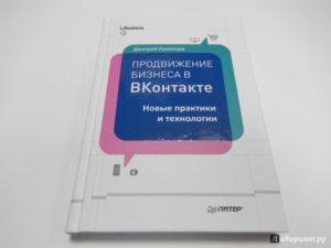 Продвижение бизнеса в ВКонтакте. Новые практики и технологии — Дмитрий Румянцев