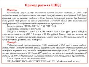 Расчет ЕНВД: ставка налога, формула и примеры вычислений